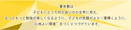 喜多塾は心地よい環境を作り続けています