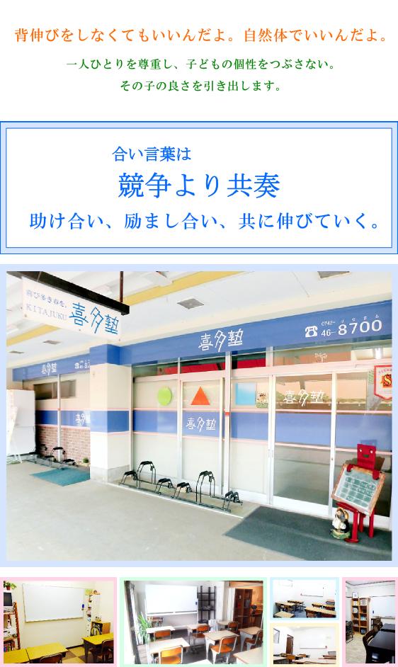 喜多塾紹介[2015-8]④