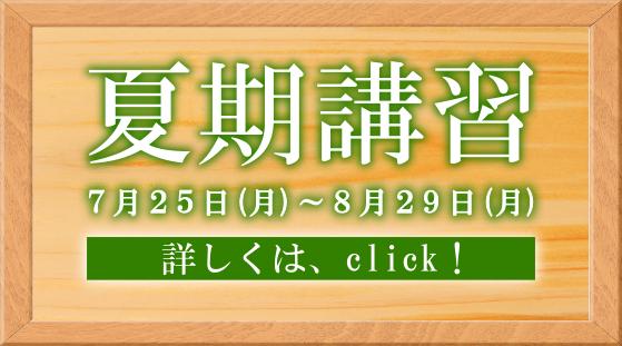 7月25日(月)より夏期講習始まります!